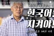 [이메일 인터뷰] 사할린 한국어 교육자 박승의
