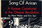아리랑칼럼 23 : 다시 읽는 'Song of Ariran'(5)