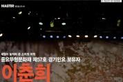 중요무형문화재 제57호 경기민요 보유자 이춘희 [인터뷰]/글:조혜진