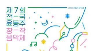 [2021 윤동주문학제] 제7회 전국 윤동주창작음악제 참가자 모집