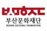 부산문화재단 예술인 파견지원사업