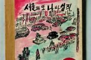 박대헌의 고서이야기 20