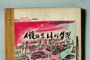 박대헌의 고서이야기 19