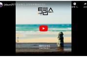 [국악 아카펠라 토리스] 제주민요 연곡