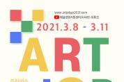 2021 문화예술 취업 박람회 개최, 문화예술 직업을 잡자