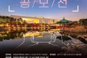 신축년 국립중앙박물관 나들이 사진 공모전 개최