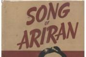 아리랑칼럼 22: 다시 읽는 'Song of Ariran' (4)
