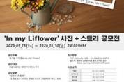 농림수산식품교육문화정보원, 'In my liflower' 사진 + 스토리 공모전 진행