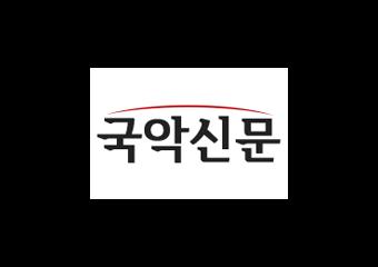 국창 정정렬 추모 제20회 익산 전국판소리.고법경연대회 11월 14,22일