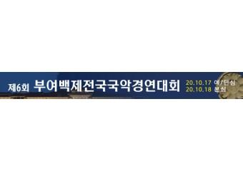 제6회 부여백제전국국악경연대회 10.17~18