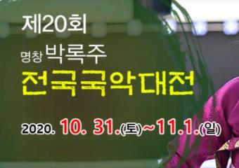 [대통령상] 제20회 명창박록주전국국악대전 10.31 ~ 11. 1 *변경