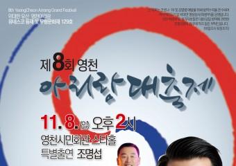 제8회 영천아리랑경창대회 11.07 *요강,신청서 변경