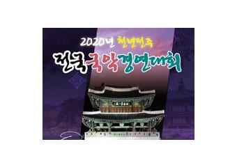 2020년 천년전주 전국국악경연대회 12월 12일 *신청서 변경