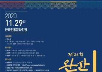 [국회의장상] 제25회 완산전국국악대제전 11월 29일
