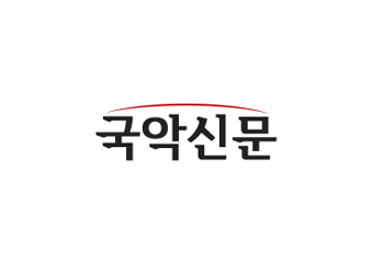 제26회 경기국악제 전국국악경연대회 수상자 명단