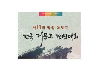 [문화부장관상] 제17회 악성옥보고전국거문고경연대회 11월 21일