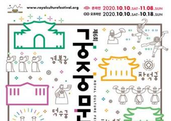 2020년 제6회 궁중문화축전 개최