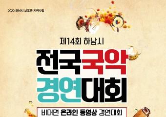제14회 하남시전국국악경연대회 11.4
