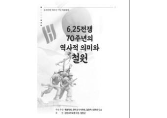 '6·25전쟁 70주년 역사적 의미와 철원' 학술대회