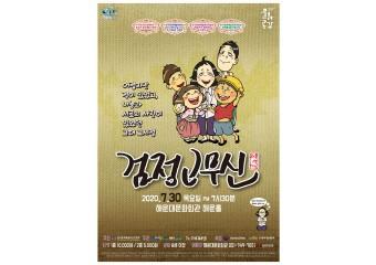 해운대문화회관, 다시 시작된 특별 기획 연극 '검정 고무신' 공연