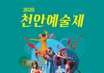 2020천안예술제