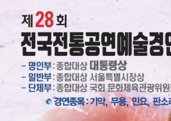 [대통령상] 제28회 전국전통공연예술경연대회 11월 07일 *변경
