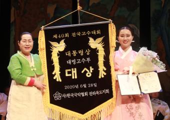 제40회 전국고수대회 최초 여자 대명고수 대통령상 수상 정주리씨