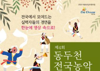 제4회 동두천 전국농악경연대회 (07월 25일)