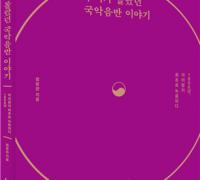 [새책 소개] 우리가 몰랐던 국악음반 이야기 (지은이: 정창관)