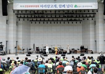 제13회 문경새재아리랑제  베트남예술단