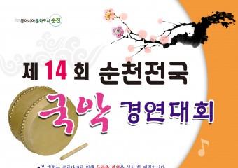 제14회 순천전국 국악경연대회 (8월 8일-9일)