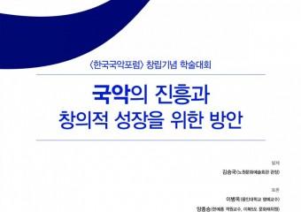 제1회한국국악포럼 창립학술대회