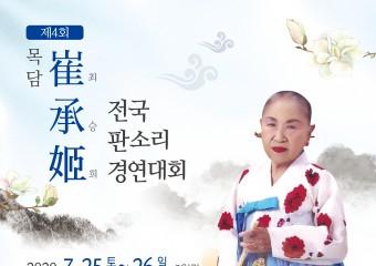 제4회 목담 최승희 전국판소리 경연대회   07월 25~26일