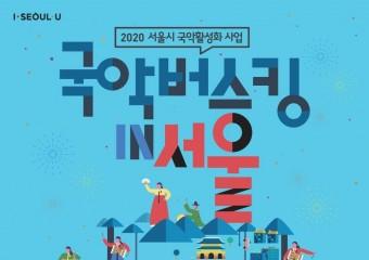 """[홍보영상] """"우리는 덕수궁 돌담길 '국악버스킹IN서울' 보러간다"""""""