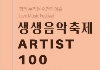 """생생 음악 축제 """"Artist 100"""" 진행"""