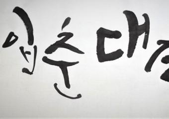 켈리그라피로 맞이하는 '입춘대길'(작가:비숲 팽원준)