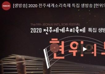 2020 전주세계소리축제 특집 생방송 [현위의 노래] 9월17일(목)