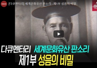 [다큐멘터리] 세계문화유산 판소리 - 제1부 성음의 비밀