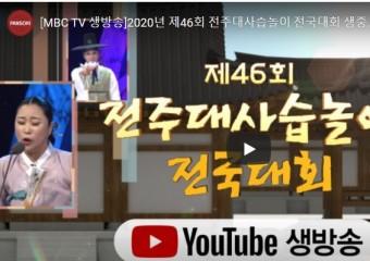 [MBC TV 생방송]2020년 제46회 전주대사습놀이 전국대회 생중계 10월 12일(월요일) 오후 12시 20분