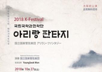 ■ (10/27) 2018K-Festival 国立国楽管弦楽団 アリラン・ファンタジー