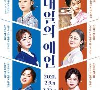 """2021국악대학전 """"내일의 예인"""" [산조] 김혜원"""