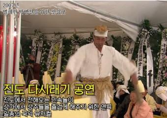 진도 민속예술의 거장 박병천 명인을 위한 씻김굿 풀버전 [2007년 희귀영상]