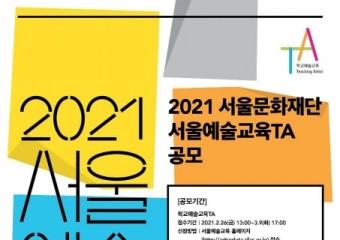 서울문화재단,  공모